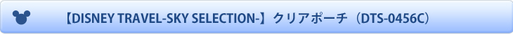 【DISNEY TRAVEL-SKY SELECTION-】クリアポーチ(ミッキーマウス/ミニーマウス)