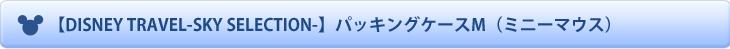 【DISNEY TRAVEL-SKY SELECTION-】パッキングケースM(ミニーマウス)