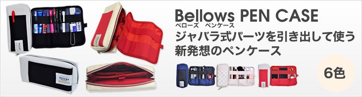Bellows PEN CASE
