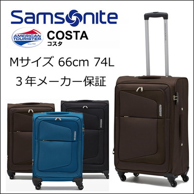 986bb813f6 サムソナイト アメリカンツーリスター コスタ costa 75W*002 66cm 74L 3.9kg (送料無料 ...