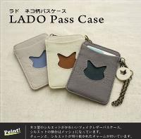 LADOパスケース [スリム型] デザイン文具 事務用品 製図 法人 領収書 ギフト プレゼント ラッピング
