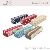 patch ペンケース 文房具 花柄 ドット チェック かわいい デザイン文具 ギフト プレゼント ラッピング