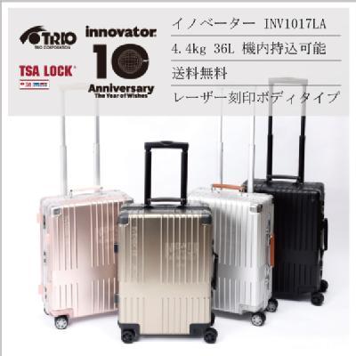 0b3f0f3fe0 【送料無料】【機内持ち込み可能】トリオ イノベーター INV1017LA 36L アルミスーツケース