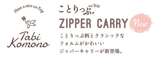 ことりっぷ ZIPPER CARRY