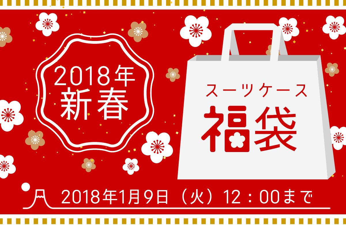 2018新春スーツケース福袋