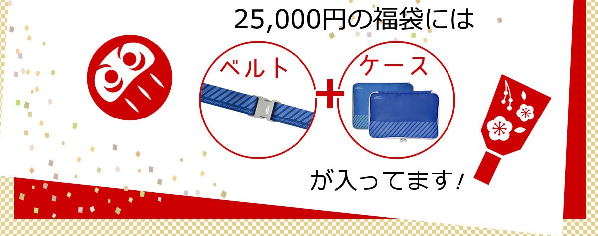 さらに25000円の福袋にはベルト+ケースが入ってます!