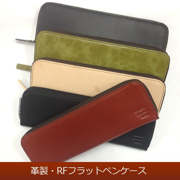 【訳あり】本革製・RFフラットペンケース ギフト プレゼント ラッピング