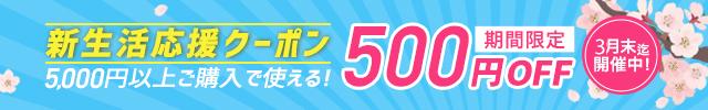 新生活応援クーポン500円
