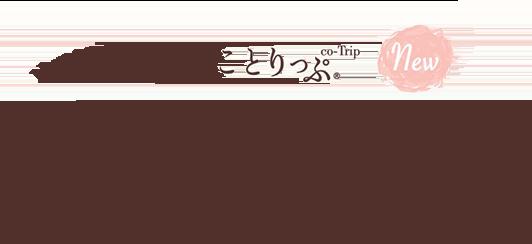 ことりっぷ Travel Goods