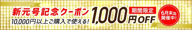 新生活応援クーポン1,000円