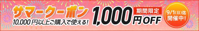 サマークーポン1,000円